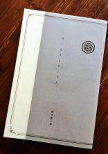 【Report】和菓子店「HIGASHIYA」/SIMPLICITY代表・緒方慎一郎氏の著書