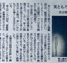 [Media] Mafune Gonjo Lights Galley Nagoya